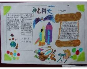 三年级神七问天科技手抄报