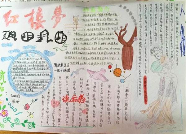 红楼梦_我与名著同行手抄报内容_语文手抄报大全图片